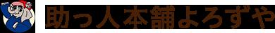 家具の組み立て好きですか?|大阪の便利屋「助っ人本舗よろずや」